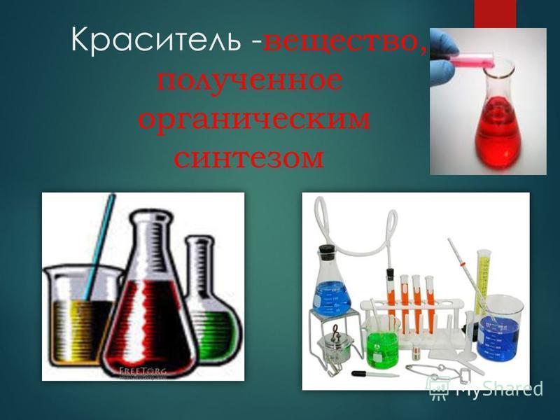 Краситель - вещество, полученное органическим синтезом