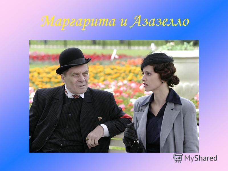 Маргарита и Азазелло