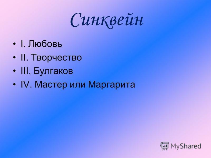 Синквейн I. Любовь II. Творчество III. Булгаков IV. Мастер или Маргарита