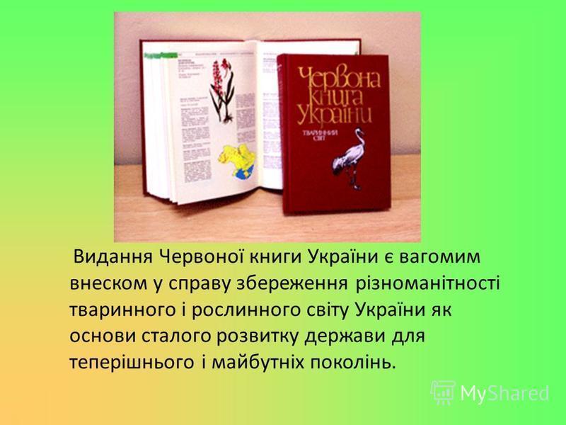 Видання Червоної книги України є вагомим внеском у справу збереження різноманітності тваринного і рослинного світу України як основи сталого розвитку держави для теперішнього і майбутніх поколінь.