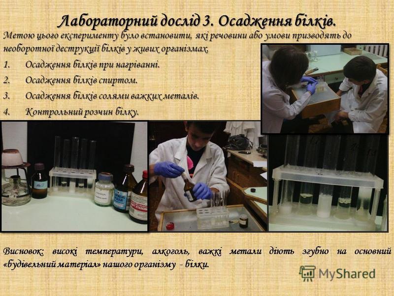 Лабораторний дослід 3. Осадження білків. Метою цього експерименту було встановити, які речовини або умови призводять до необоротної деструкції білків у живих організмах. 1.Осадження білків при нагріванні. 2.Осадження білків спиртом. 3.Осадження білкі