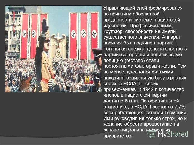 Управляющий слой формировался по принципу абсолютной преданности системе, нацистской идеологии. Профессионализм, кругозор, способности не имели существенного значения. Аппарат насилия был подчинен партии. Тотальная слежка, доносительство в партийные