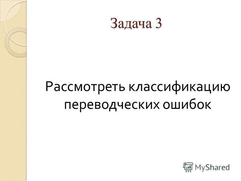 Задача 3 Рассмотреть классификацию переводческих ошибок