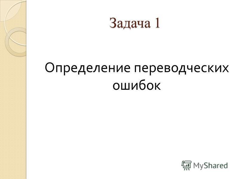 Задача 1 Определение переводческих ошибок