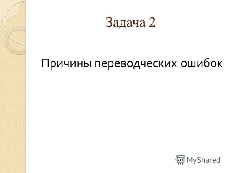 Задача 2 Причины переводческих ошибок