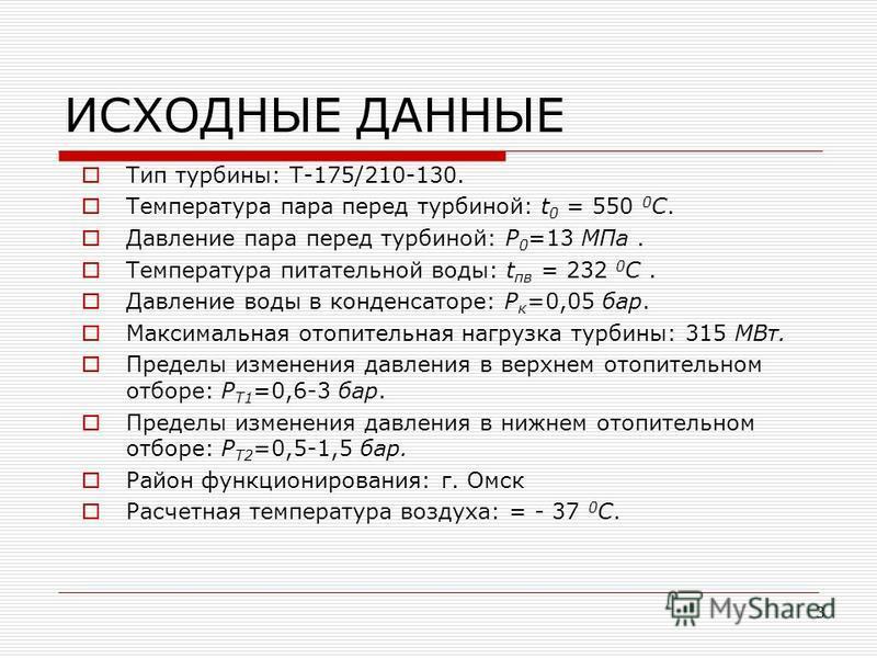 ИСХОДНЫЕ ДАННЫЕ Тип турбины: Т-175/210-130. Температура пара перед турбиной: t 0 = 550 0 С. Давление пара перед турбиной: Р 0 =13 МПа. Температура питательной воды: t пв = 232 0 С. Давление воды в конденсаторе: Р к =0,05 бар. Максимальная отопительна