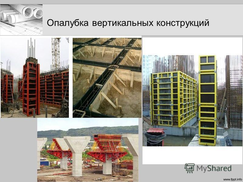 Опалубка вертикальных конструкций