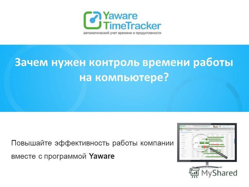Повышайте эффективность работы компании вместе с программой Yaware Зачем нужен контроль ввремени работы на компьютере?
