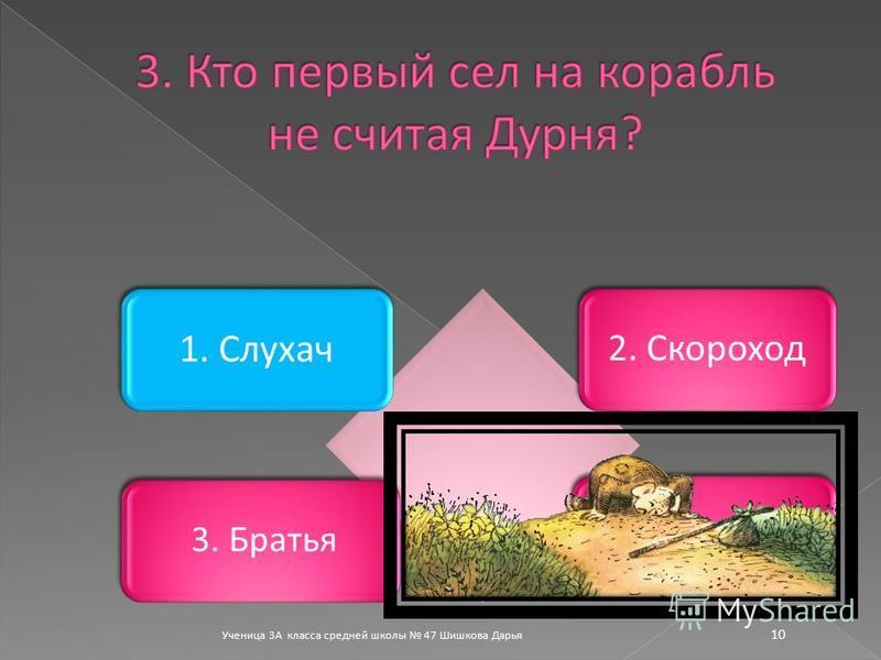 Ученица 3А класса средней школы 47 Шишкова Дарья 10 1. Слухач 2. Скороход 3. Братья 4.Царь