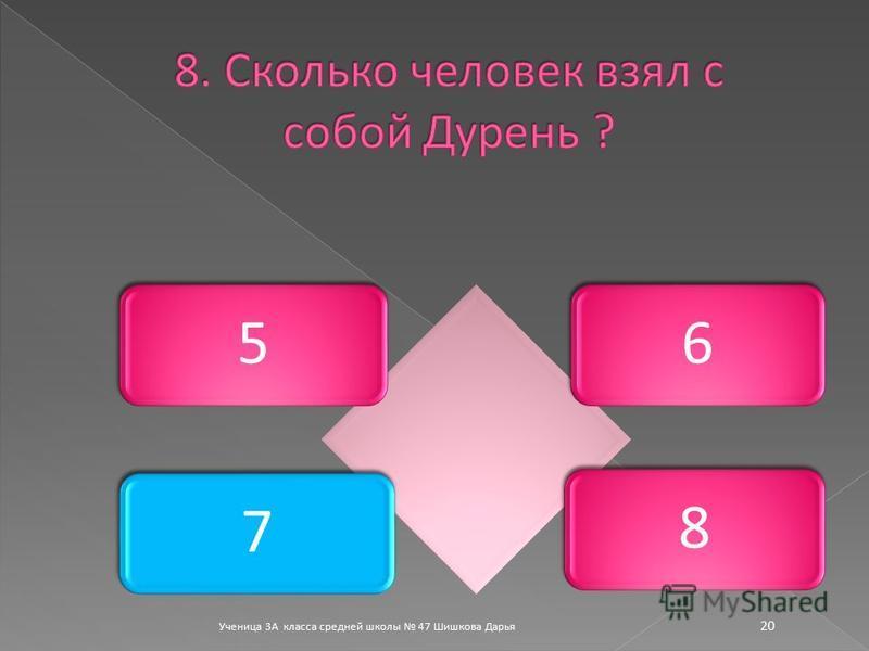 Ученица 3А класса средней школы 47 Шишкова Дарья 20 5678