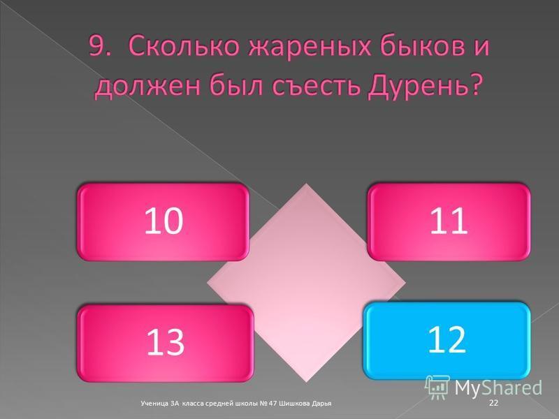 Ученица 3А класса средней школы 47 Шишкова Дарья 22 10111312
