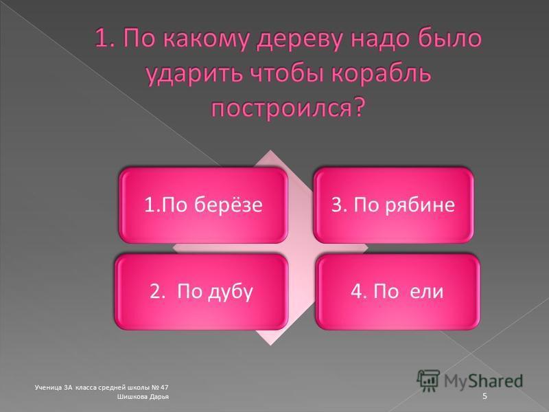 Ученица 3А класса средней школы 47 Шишкова Дарья 5 1. По берёзе 3. По рябине 2. По дубу 4. По ели
