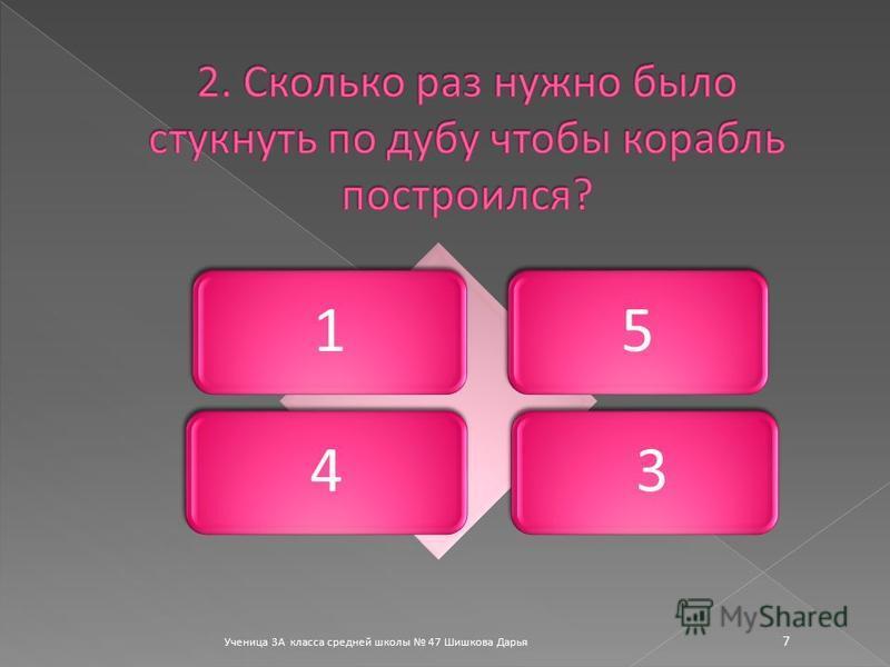 Ученица 3А класса средней школы 47 Шишкова Дарья 7 154 3
