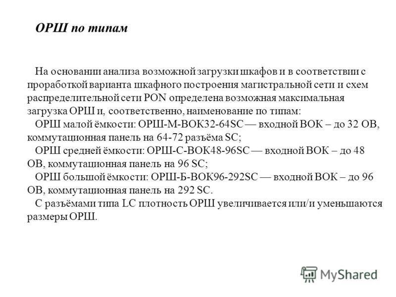 ОРШ по типам На основании анализа возможной загрузки шкафов и в соответствии с проработкой варианта шкафного построения магистральной сети и схем распределительной сети PON определена возможная максимальная загрузка ОРШ и, соответственно, наименовани