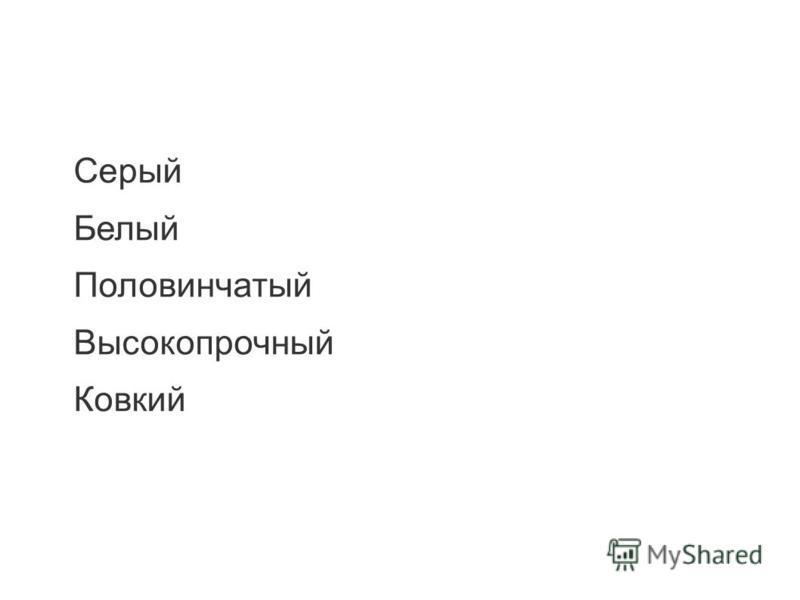 По химическому составу: Серый Белый Половинчатый Высокопрочный Ковкий