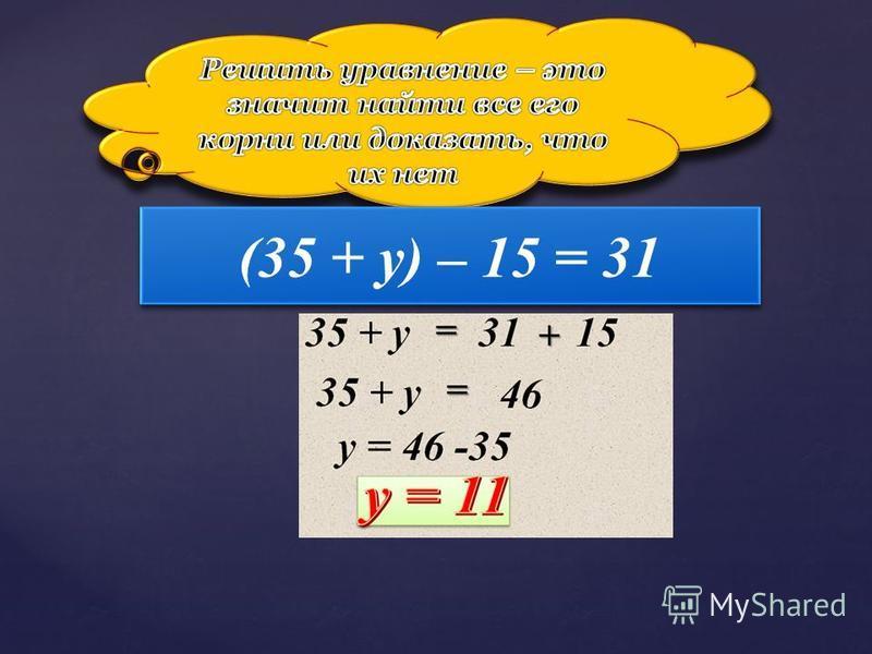 Одной из самых простых и важных математических моделей реальных ситуаций есть линейные уравнения с одной переменной. Решить линейное уравнение с одной переменной – это значит найти те значения переменной – это значит найти те значения переменной, при