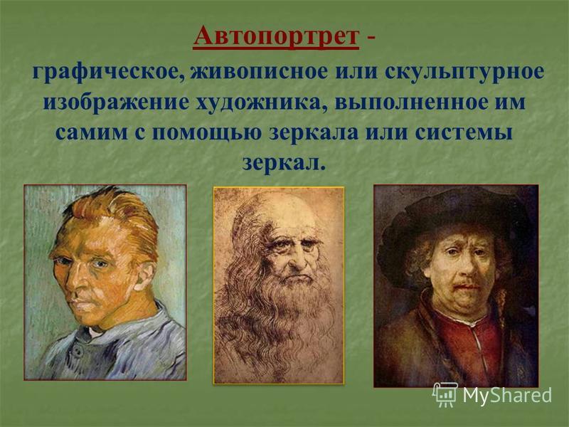 Автопортрет - графическое, живописное или скульптурное изображение художника, выполненное им самим с помощью зеркала или системы зеркал.