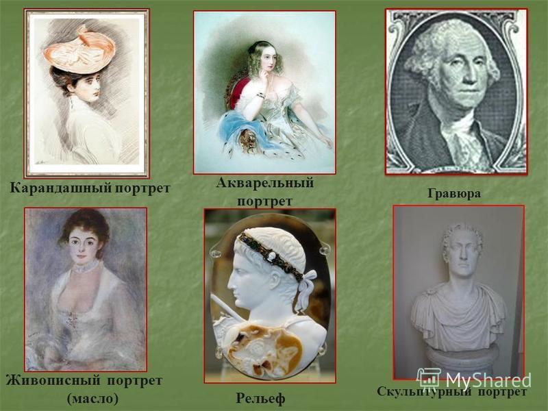 Карандашный портрет Акварельный портрет Гравюра Живописный портрет (масло) Рельеф Скульптурный портрет