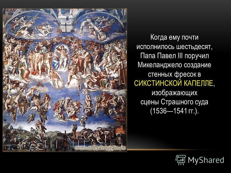 По свидетельствам современников, Микеланджело был замкнутым и погружённым в себя человеком, подверженным внезапным вспышкам буйства. В частной жизни он был почти аскетом, поздно ложился и рано вставал. Говорили, что часто он спал, даже не снимая обув
