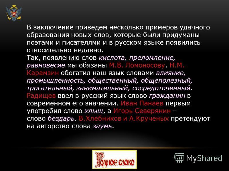 В Книге рекордов Гиннеса 1993 года самым длинным словом русского языка названо рентгеноэректрокардиографического, в издании 2003 года превысокомногорассмотрительствующий.