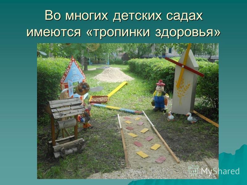 Во многих детских садах имеются «тропинки здоровья»