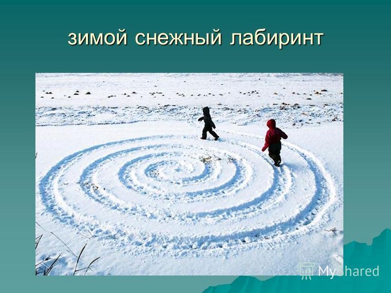 зимой снежный лабиринт