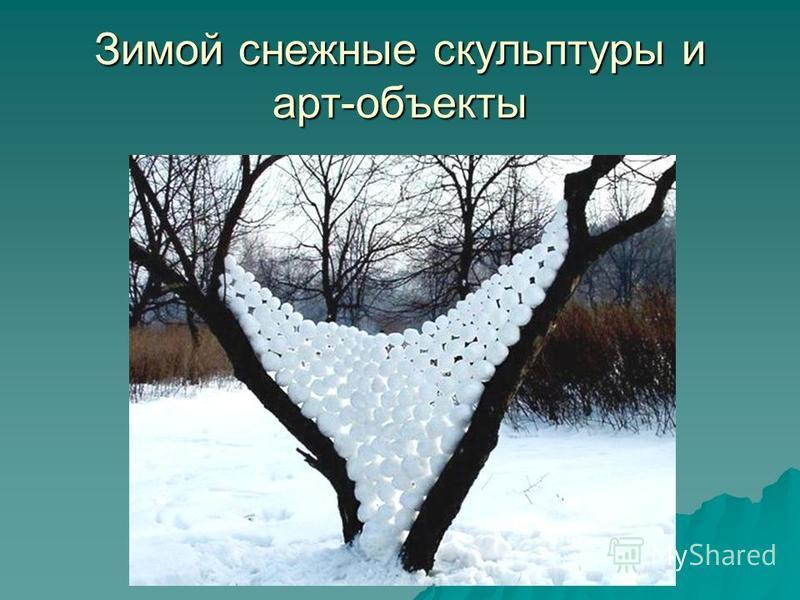 Зимой снежные скульптуры и арт-объекты