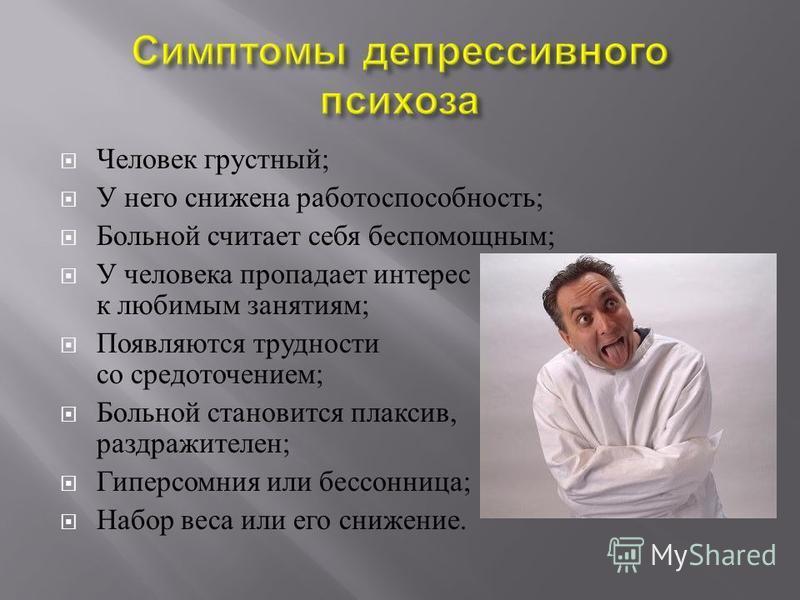 Человек грустный ; У него снижена работоспособность ; Больной считает себя беспомощным ; У человека пропадает интерес к любимым занятиям ; Появляются трудности со средоточением ; Больной становится плаксив, раздражителен ; Гиперсомния или бессонница