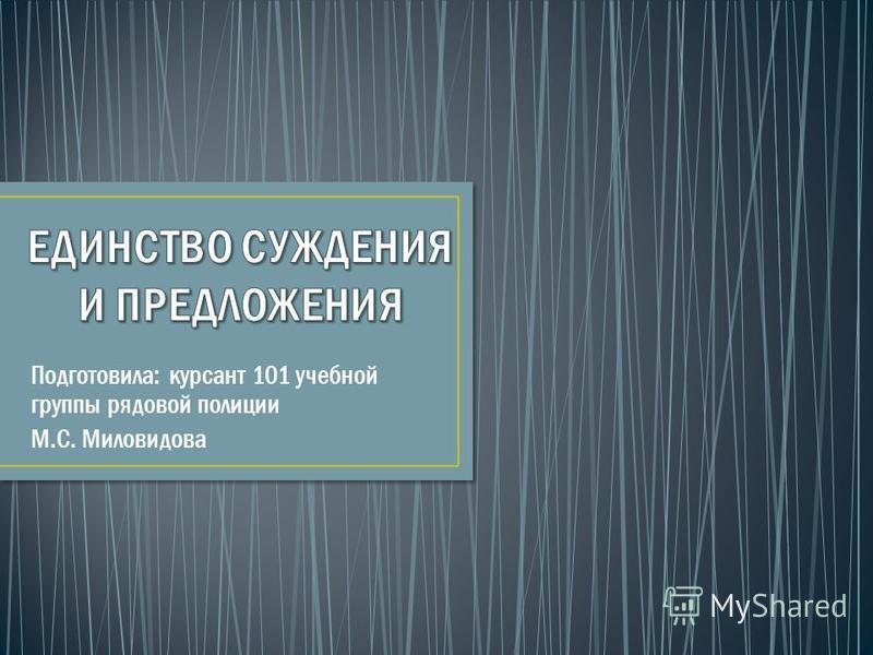 Подготовила: курсант 101 учебной группы рядовой полиции М.С. Миловидова