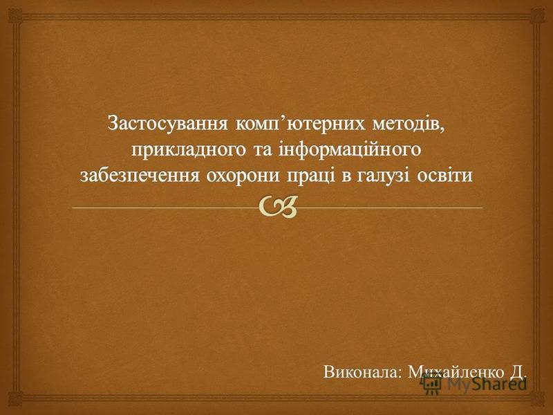 Виконала : Михайленко Д.