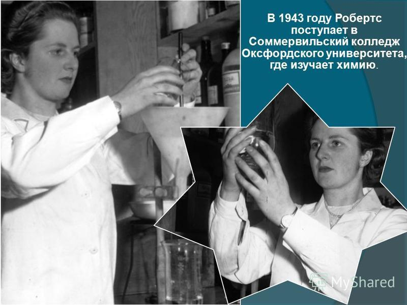 В 1943 году Робертс поступает в Соммервильский колледж Оксфордского университета, где изучает химию.