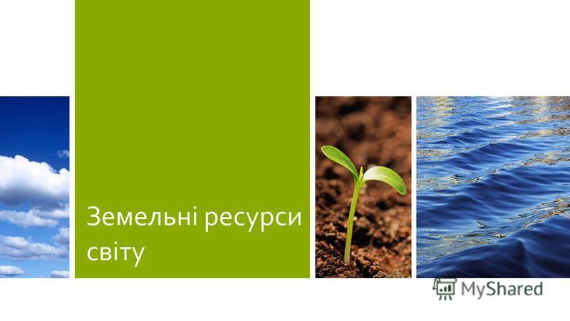 Земельні ресурси світу
