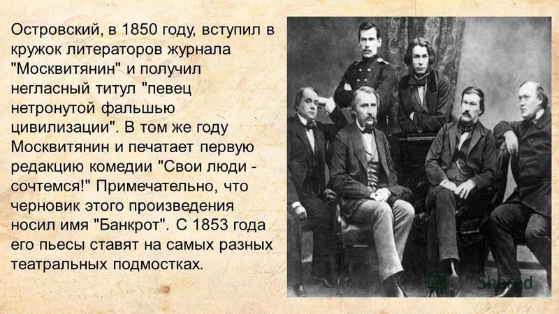 Островский, в 1850 году, вступил в кружок литераторов журнала