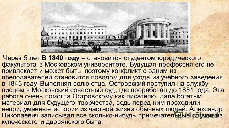 Через 5 лет В 1840 году – становится студентом юридического факультета в Московском университете. Будущая профессия его не привлекает и может быть, поэтому конфликт с одним из преподавателей становится поводом для ухода из учебного заведения в 1843 г