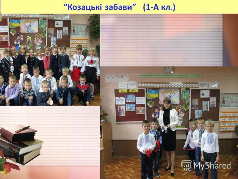 Козацькі забави (1-А кл.)