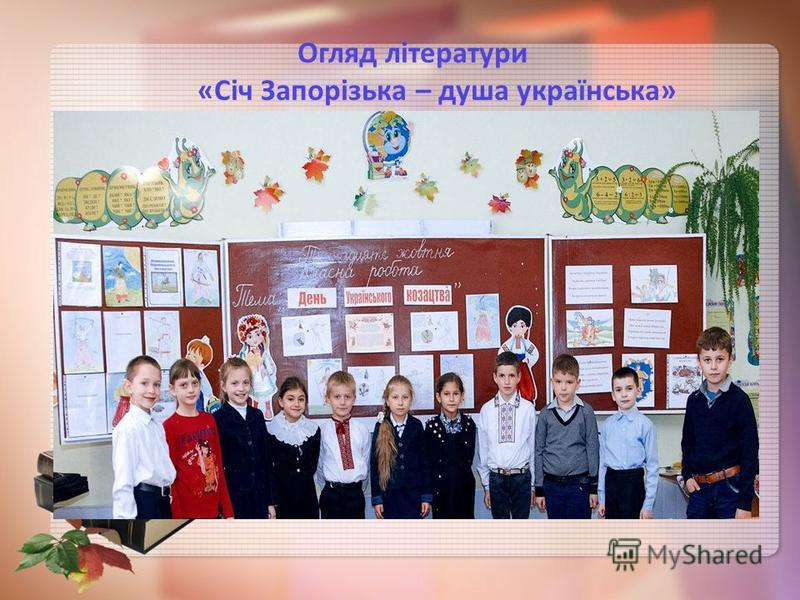Огляд літератури «Січ Запорізька – душа українська»