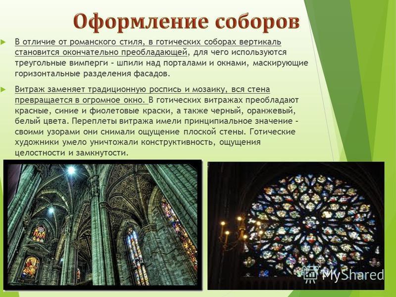 МИЛАНСКИЙ СОБОР 1386-1418ГГ.