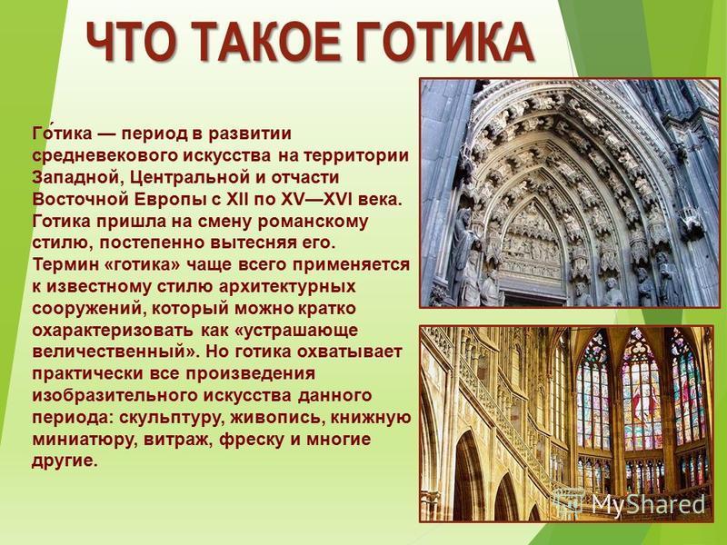 Главная черта готического стиля – переход от выражения конструкции к ее изображению. Высокие стрельчатые арки, ребристые своды и каркасная система опор позволяли перекрывать гигантские пространства, увеличивать высоту здания и освобождать стены от на