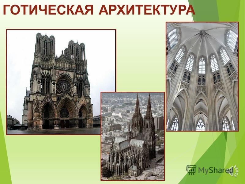 Го́тика период в развитии средневекового искусства на территории Западной, Центральной и отчасти Восточной Европы с XII по XVXVI века. Готика пришла на смену романскому стилю, постепенно вытесняя его. Термин «готика» чаще всего применяется к известно
