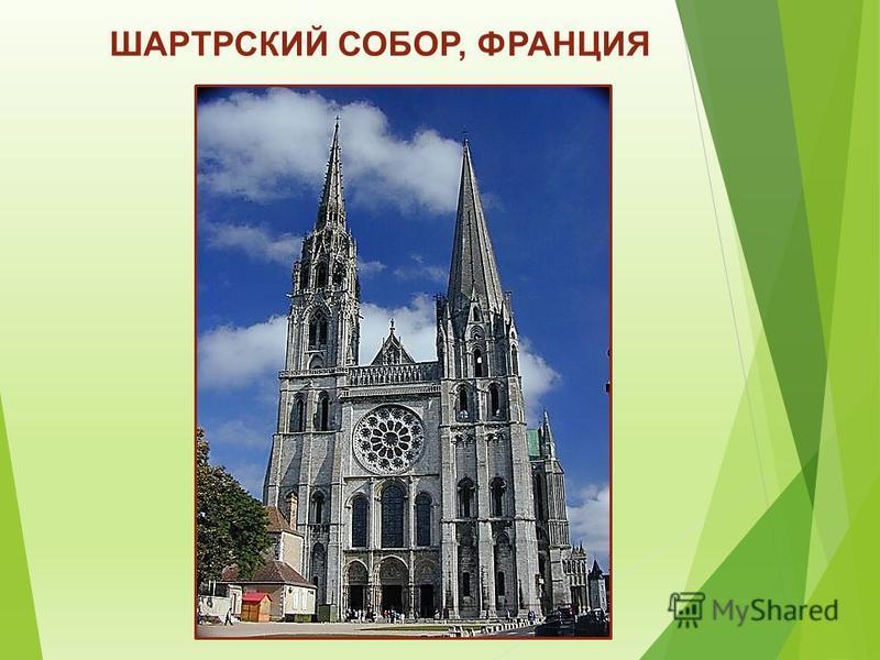 РЕЙМСКИЙ СОБОР, ФРАНЦИЯ
