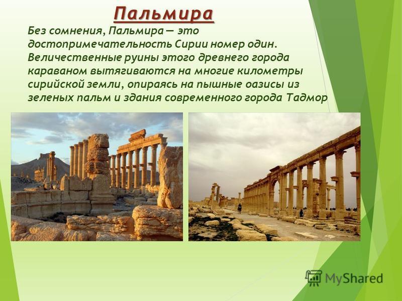Дамаск Современная столица Сирии Дамаск является одним из старейших населенных городов мира. Дамаск – идеальное место для любителей истории. Археологические данные свидетельствуют о том, что город был впервые заселен почти десять тысяч лет назад, и с