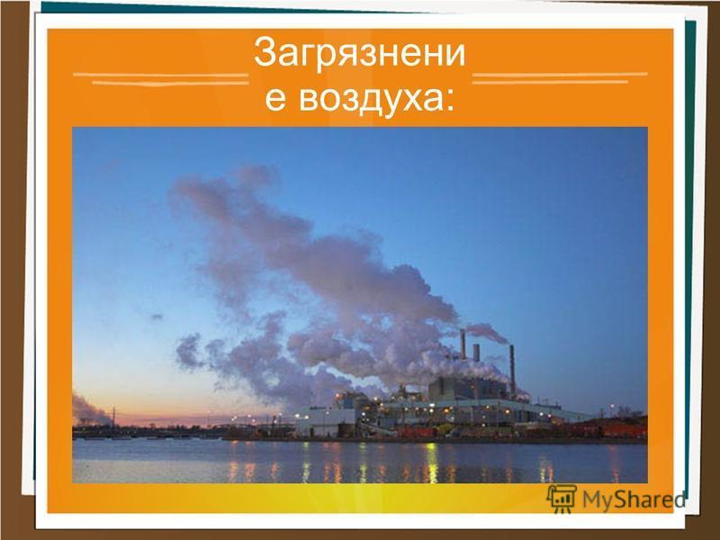 Загрязнени е воздуха: