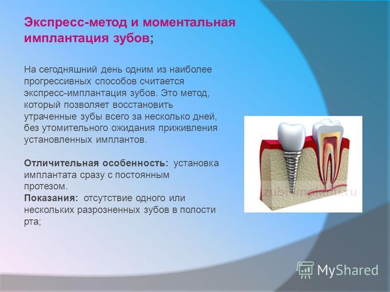 Экспресс-метод и моментальная имплантация зубов; На сегодняшний день одним из наиболее прогрессивных способов считается экспресс-имплантация зубов. Это метод, который позволяет восстановить утраченные зубы всего за несколько дней, без утомительного о