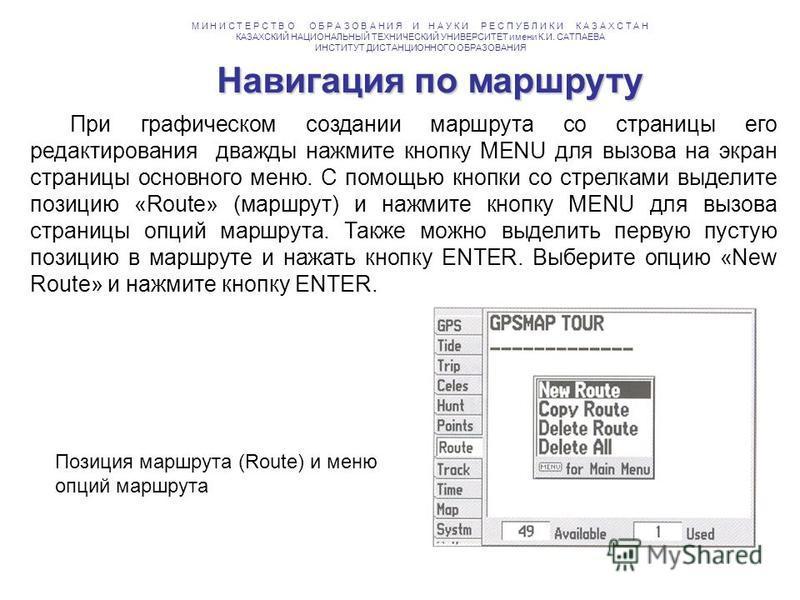При графическом создании маршрута со страницы его редактирования дважды нажмите кнопку MENU для вызова на экран страницы основного меню. С помощью кнопки со стрелками выделите позицию «Route» (маршрут) и нажмите кнопку MENU для вызова страницы опций