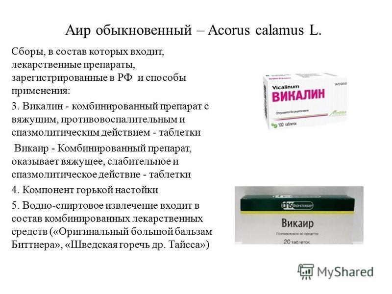 Аир обыкновенный – Acorus calamus L. Сборы, в состав которых входит, лекарственные препараты, зарегистрированные в РФ и способы применения: 3. Викалин - комбинированный препарат с вяжущим, противовоспалительным и спазмолитическим действием - таблетки