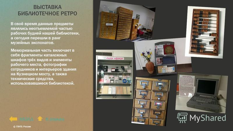 ВЫСТАВКА БИБЛИОТЕЧНОЕ РЕТРО В своё время данные предметы являлись неотъемлемой частью рабочих будней нашей библиотеки, а сегодня перешли в ранг музейных экспонатов. Мемориальная часть включает в себя фрагменты каталожных шкафов трёх видов и элементы