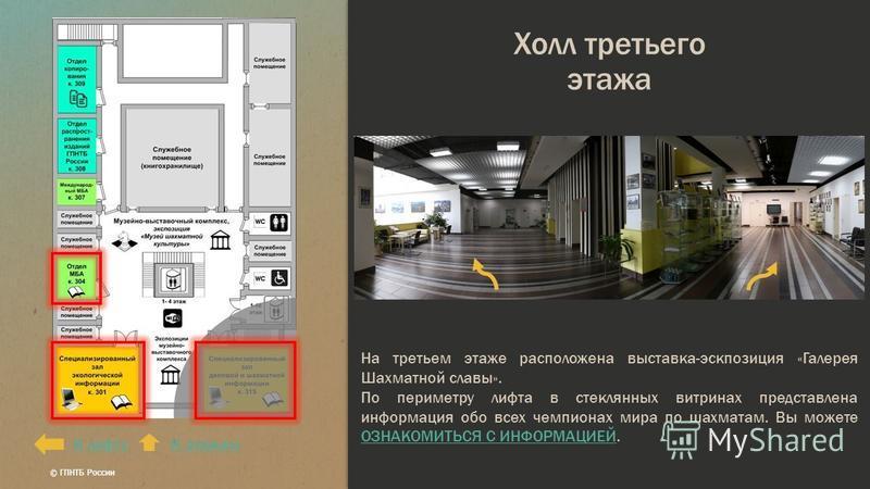 Холл третьего этажа К этажам На третьем этаже расположена выставка-эскпозиция «Галерея Шахматной славы». По периметру лифта в стеклянных витринах представлена информация обо всех чемпионах мира по шахматам. Вы можете ОЗНАКОМИТЬСЯ С ИНФОРМАЦИЕЙ. ОЗНАК