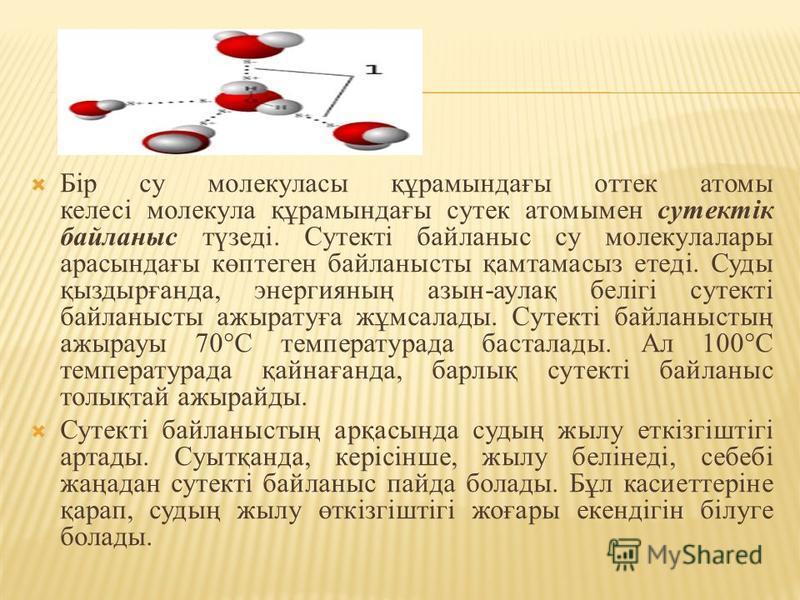 Бір су молекуласы құрамындағы оттек атомы келесі молекула құрамындағы сутек атомымен сутектік байланыс түзеді. Сутекті байланыс су молекулалары арасындағы көптеген байланысты қамтамасыз етеді. Суды қыздырғанда, энергияның азын-аулақ белігі сутекті ба