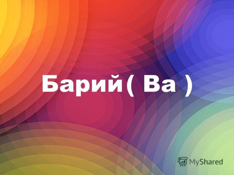 Баюрий( Ba )