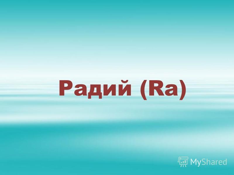 Радий (Ra)